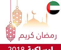امساكية رمضان 2018 الامارات تقويم رمضان 1439 هـ Ramadan Imsakiye UAE