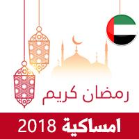 امساكية رمضان 2018دبي الامارات تقويم رمضان 1438 Ramadan Imsakiye