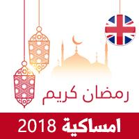 امساكية رمضان 2018مانشستر بريطانيا تقويم رمضان 1439 Ramadan Imsakiye