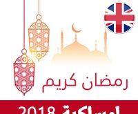 امساكية رمضان 2018لندن بريطانيا تقويم رمضان 1439 Ramadan Imsakiye
