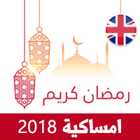 امساكية رمضان 2018 بريطانيا تقويم رمضان 1439 هـ Ramadan Imsakia UK