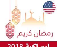 امساكية رمضان 2018 امريكا تقويم رمضان 1439 هـ Ramadan Imsakia USA