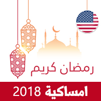 امساكية رمضان 2018 شيكاغو امريكا تقويم رمضان 1439 Ramadan Imsakiye