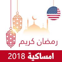 امساكية رمضان 2018 واشنطن امريكا تقويم رمضان 1439 Ramadan Imsakiye
