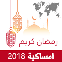 Ramadan Imsakiye 2018 امساكية رمضان 2018 لجميع دول العالم