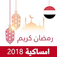 امساكية رمضان 2018اليمن صنعاء تقويم رمضان 1439 Ramadan Imsakiye