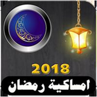 imsakia Ramadan 2018
