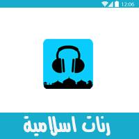رنات اسلامية mp3 افضل تطبيق لتحميل وسماع رنات رمضانية 2019 بدون موسيقى، بدون نت