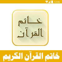 برنامج خاتم القران في رمضان