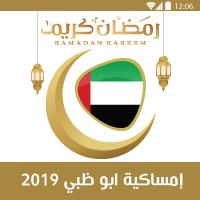 امساكية شهر رمضان 2019 الامارات