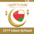 امساكية شهر رمضان 2019 سلطنة عمان - مسقط
