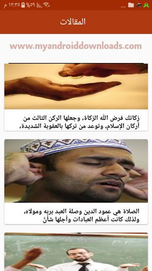 مواضيع تهم الصائم في برنامج امساكية رمضان 2018