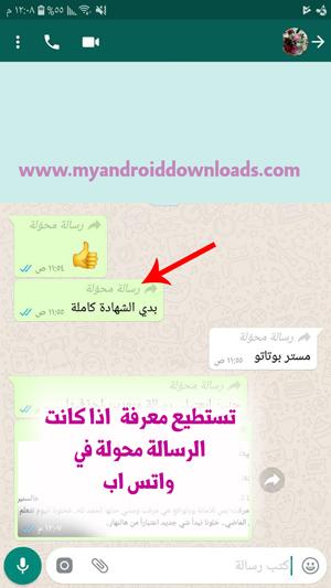 امكانية معرفة الرسالة المحولة في تحديث الواتس اب الجديد