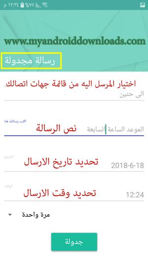 عمل جدولة رسالة في واتس اب الاحمر اخر اصدار -واتساب الاحمر الجديد