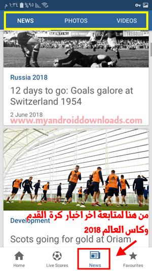 متابعة اخبار كرة القدم وكاس العالم روسيا 2018