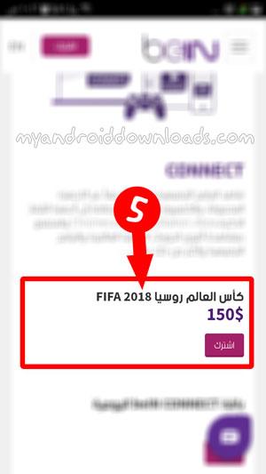اختيار حزمة كأس العالم 2018
