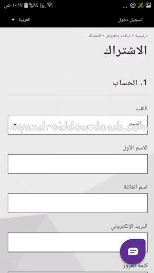 ادخال بيانات لاستكمال التسجيل