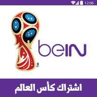 طريقة اشتراك بين سبورت كأس العالم 2018 bein sport world cup