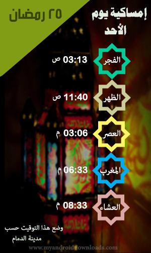 رمضان اليوم في الدمام - امساكية رمضان اليوم في الدمام السعودية