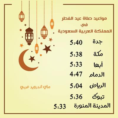 متى صلاة العيد 2019 في السعودية عيد الفطر المبارك 1440