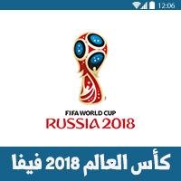 برنامج كاس العالم 2018 من فيفا