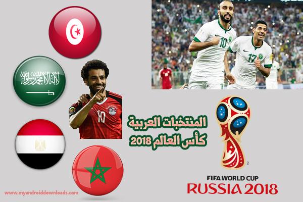 مواعيد مباريات الفرق العربية المشاركة في كاس العالم 2018