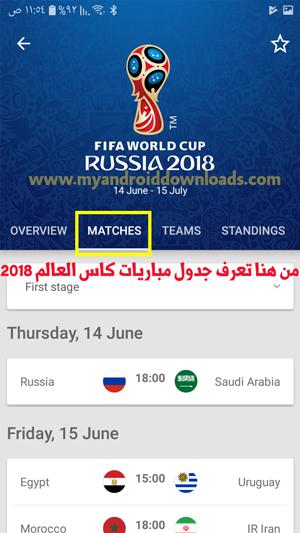 جدول مباريات كاس العالم 2018