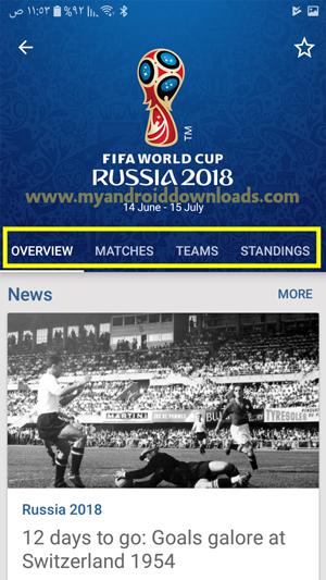 القسم الخاص باخبار ومواعيد المباريات كاس العالم 2018 في برنامج فيفا 2018