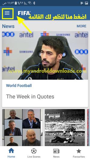 الواجهة الرئيسية في تطبيق فيفا 2018 لكأس العالم