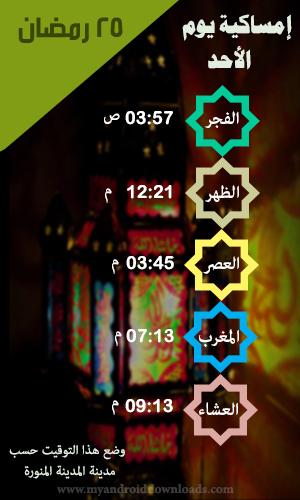 رمضان اليوم في المدينة المنورة - امساكية رمضان اليوم في المدينة المنورة