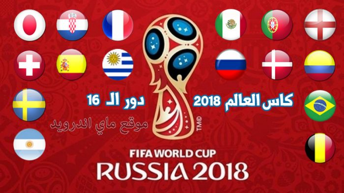 جدول مواعيد مبارايات دور ال 16 كاس العالم روسيا 2018