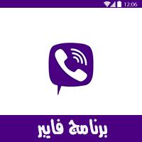 تحميل برنامج فايبر للاندرويد Viber تنزيل برنامج فايبر مجانا عربي 2019