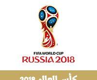 دور ال 16 كاس العالم 2018