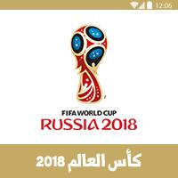 تحميل جدول مباريات كأس العالم 2018 روسيا FIFA World Cup 2018 Schedule