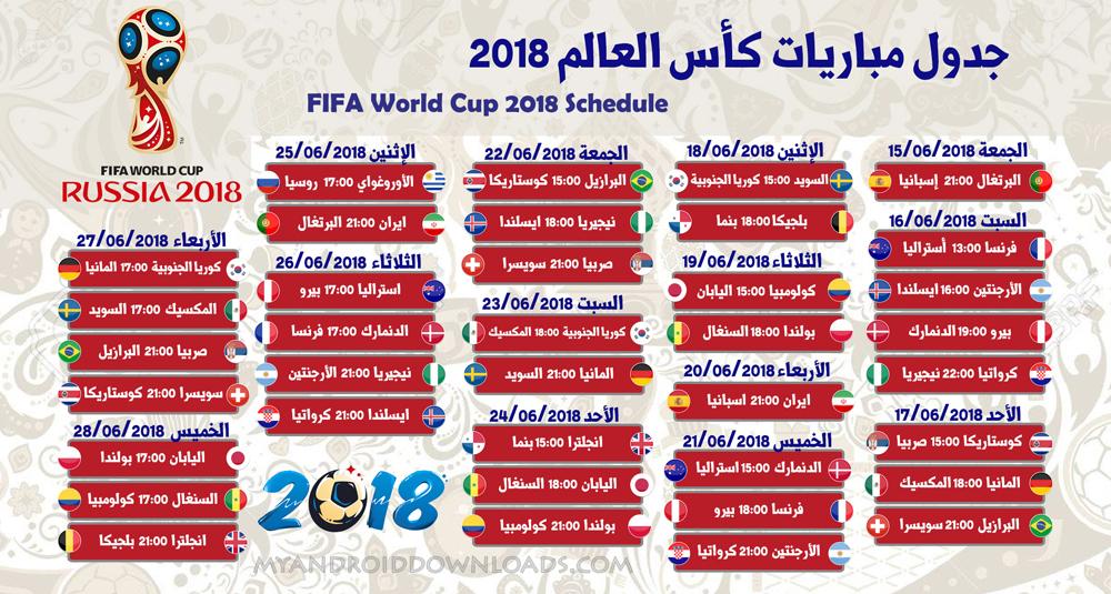 جدول مباريات كأس العالم 2018 روسيا FIFA World Cup 2018 Schedule