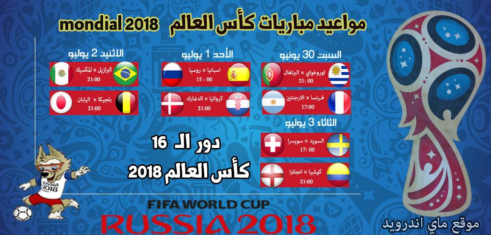 مواعيد مباريات الفرق في دور ال16 من كاس العالم 2018
