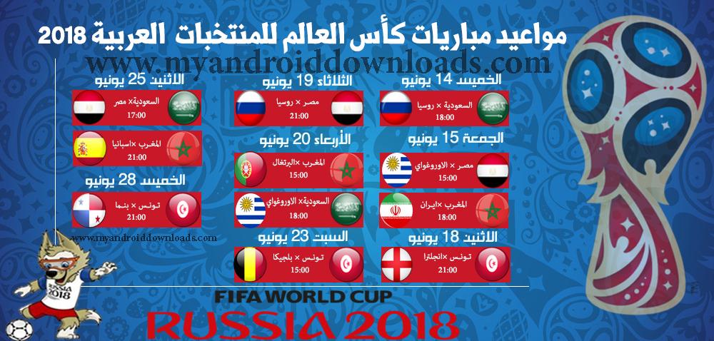 جدول مباريات الفرق العربية المشاركة في كاس العالم 2018