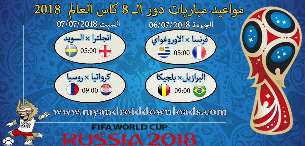 مواعيد مباريات دور ال 8 في كاس العالم روسيا 2018 -دور ال 8 كاس العالم 2018