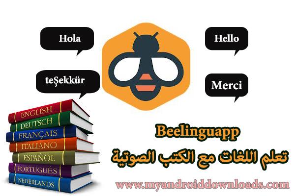 Beelinguapp تعلم اللغات مع الكتب الصوتية- تحميل برنامج تعلم اللغات Beelinguapp