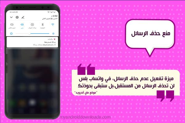 منع حذف الرسائل من الطرفين في الواتساب