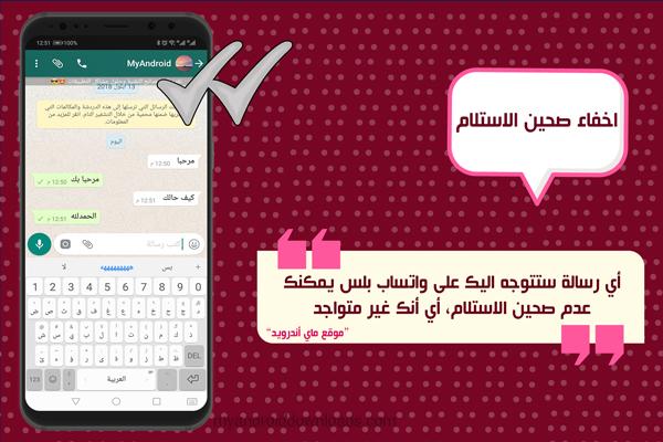 اخفاء صحين استلام الرسائل في الواتساب بلس اخر اصدار
