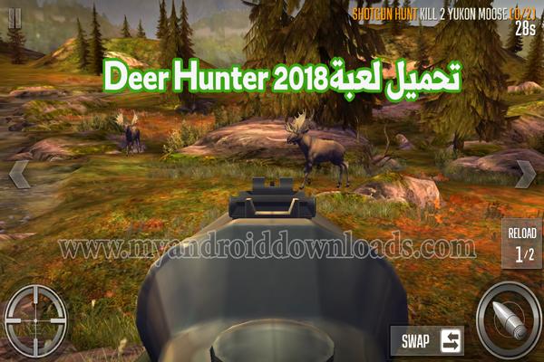 تحميل لعبة ديير هنتر Deer Hunter 2018 للاندرويد -تحميل لعبة ديير هنتر Deer Hunter 2018
