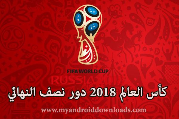 جدول مواعيد مبارايات دور نصف النهائي كاس العالم روسيا 2018 - مواعيد مباريات دور نصف النهائي كاس العالم 2018