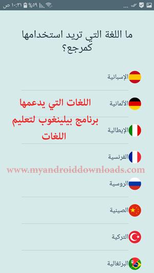 اللغات التي يدعمها برنامج بلينغوبBeelinguapp