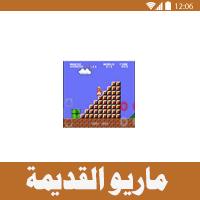 تحميل لعبة ماريو القديمة الاصلية للاندرويد Mario Old Version مجانا apk