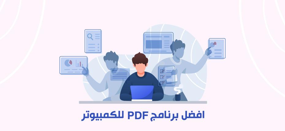 افضل برنامج PDF للكمبيوتر لجميع اصدار ويندوز 7، 8، 10 شرح مرفق بالصور