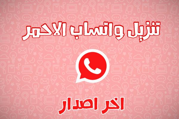 تنزيل واتساب الاحمر اخر اصدار ابو عرب 2020