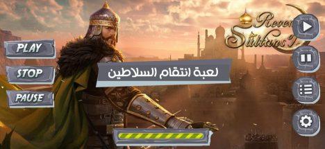 تحميل لعبة انتقام السلاطين للكمبيوتر 2020 Revenge of Sultans For PC