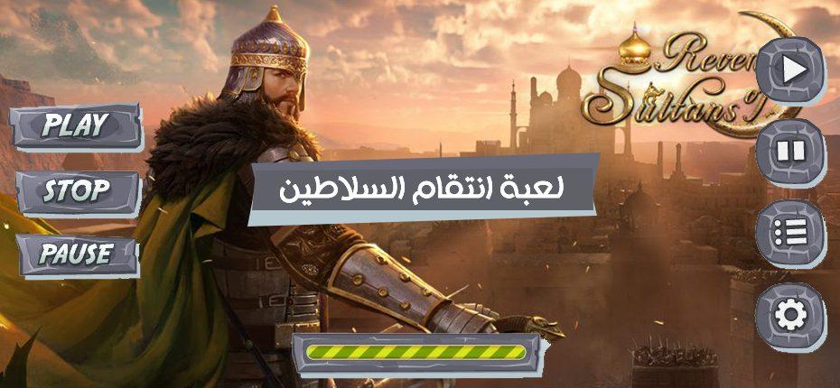 شرح طريقة تحميل لعبة انتقام السلاطين Revenge of Sultans للكمبيوتر اخر اصدار 2021