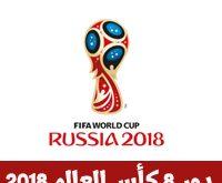 مواعيد مباريات دور ال 8 كاس العالم روسيا 2018 ، دور ال 8 كاس العالم 2018